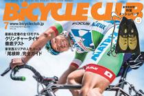 BiCYCLE CLUB 2016年7月号